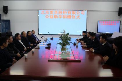 北京爱亲科技股份有限公司奖学助教基金捐赠仪式